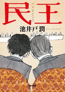 民王 電子書籍版