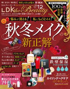 LDK the Beauty (エル・ディー・ケー ザ ビューティー)2019年12月号