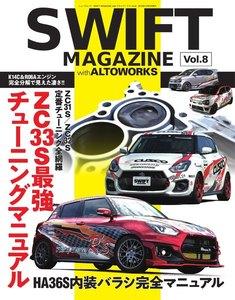自動車誌MOOK SWIFT MAGAZINE withe アルトワークス Vol.8