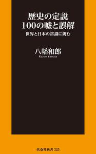 歴史の定説100の嘘と誤解【電子限定特典付き】