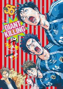GIANT KILLING 55巻