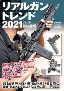 リアルガントレンド2021 アメリカ最新銃器事情 電子書籍版
