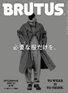 BRUTUS (ブルータス) 2020年 10月1日号 No.924 [必要な服だけを。] 電子書籍版