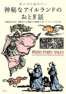 夜ふけに読みたい 神秘なアイルランドのおとぎ話