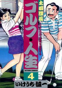 土堀課長 ゴルフ・人生 (4) 電子書籍版