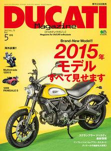 DUCATI Magazine 2015年5月号
