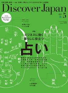 Discover Japan 2015年5月号