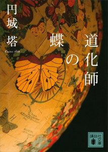 道化師の蝶 電子書籍版