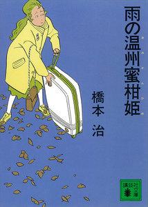雨の温州蜜柑姫 電子書籍版