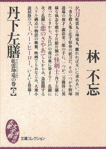 丹下左膳 乾雲坤竜の巻(上) 電子書籍版