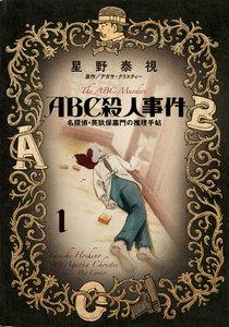 ABC殺人事件 (1) 名探偵・英玖保嘉門の推理手帖
