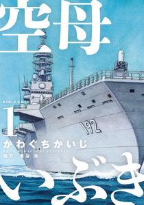 表紙『空母いぶき』 - 漫画