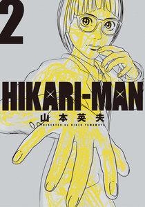 HIKARIーMAN 2巻