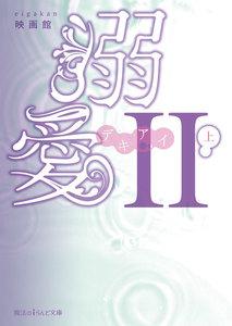 溺愛II[上]