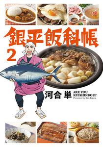 銀平飯科帳 2巻