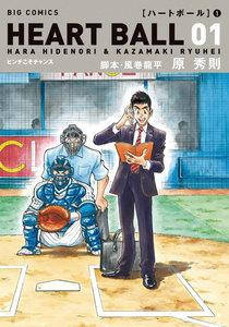 ハートボール (1) 電子書籍版