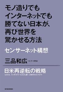 モノ造りでもインターネットでも勝てない日本が、再び世界を驚かせる方法 ―センサーネット構想