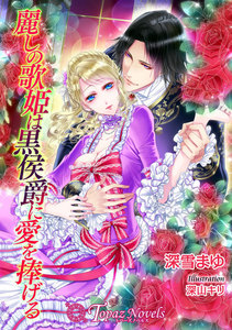 麗しの歌姫は黒侯爵に愛を捧げる【書下ろし・イラスト10枚入り】