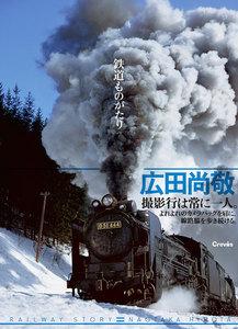 鉄道ものがたり
