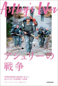 アシュリーの戦争 -米軍特殊部隊を最前線で支えた、知られざる「女性部隊」の記録