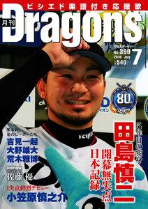 月刊 Dragons ドラゴンズ 2016年7月号