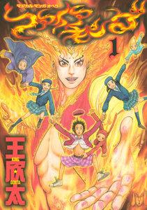 ファイアキング マジカル・マンガ・オペラ (全巻)