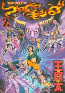 ファイアキング マジカル・マンガ・オペラ 2巻
