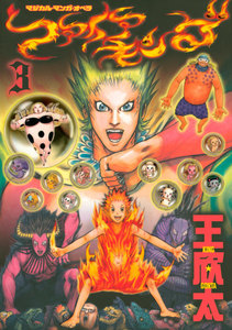 ファイアキング マジカル・マンガ・オペラ 3巻