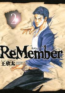 ReMember 2巻