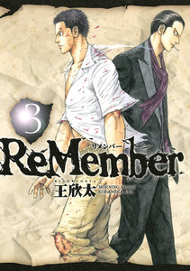 ReMember 3巻