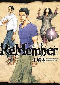 ReMember 4巻