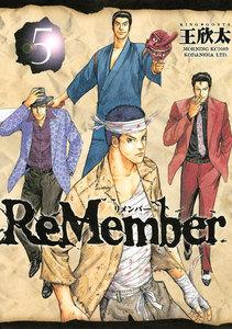 ReMember 5巻