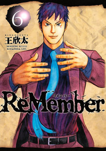 ReMember 6巻