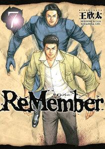 ReMember 7巻