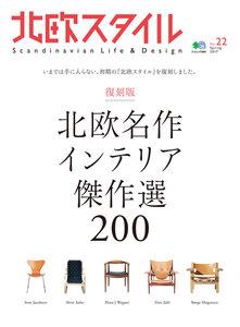 エイ出版社の実用ムック 北欧スタイル No.22