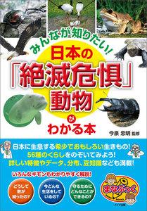 みんなが知りたい!日本の「絶滅危惧」動物 がわかる本