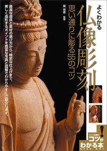 よくわかる 仏像彫刻 思い通りに彫る55のコツ