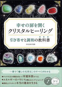 幸せの扉を開く クリスタルヒーリング 引き寄せと調和の教科書 電子書籍版