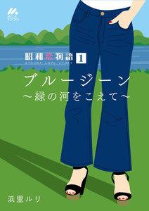 昭和恋物語 第1話 ブルージーン ~緑の河をこえて~ 電子書籍版