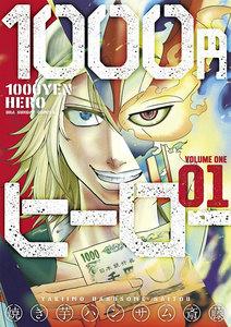 1000円ヒーロー 1巻