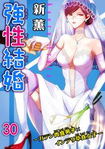 強性結婚~ガテン肉食男子×インテリ草食女子~ 30巻