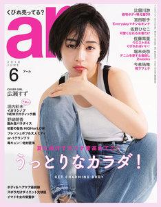 ar(アール) 2018年6月号 電子書籍版