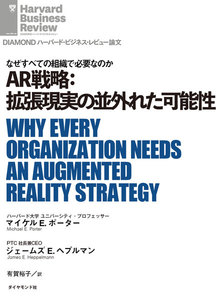 AR戦略:拡張現実の並外れた可能性