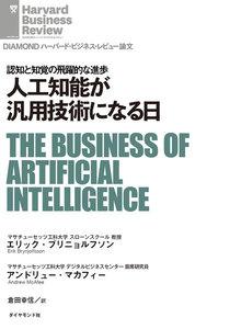 人工知能が汎用技術になる日