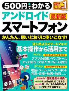 500円でわかる アンドロイドスマートフォン 最新版