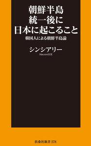朝鮮半島統一後に日本に起こること~韓国人による朝鮮半島論~ 電子書籍版