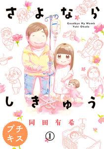さよならしきゅう プチキス (1) 電子書籍版