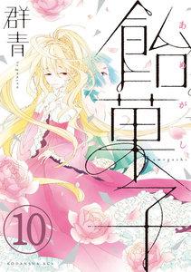 飴菓子 分冊版 10巻