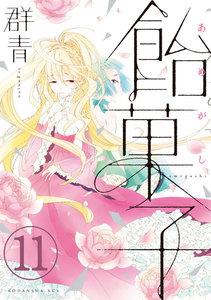 飴菓子 分冊版 (11~15巻セット)