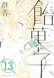 飴菓子 分冊版 13巻